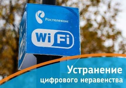 На село приходит бесплатный Wi-Fi