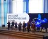 Делегация Чунского района приняла участие в Братском экономическом форуме