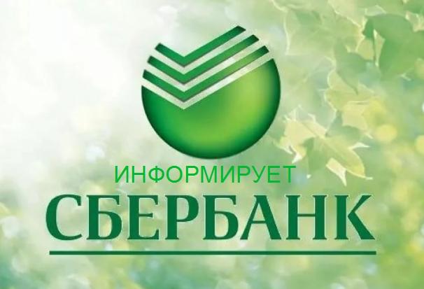 Сбербанк информирует, как будут работать отделения до 5 апреля