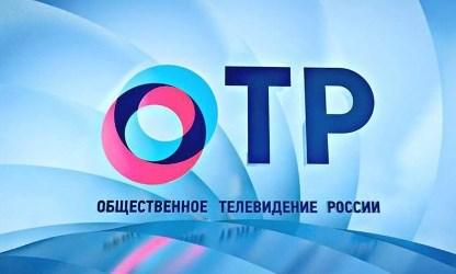 Программы региональных телеканалов появятся в эфире ОТР в ноябре