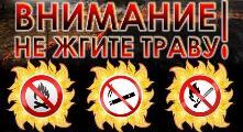 Пожарно-спасательная служба Иркутской области сообщает:Памятка: пожарная безопасность в весенне-летний пожароопасный период