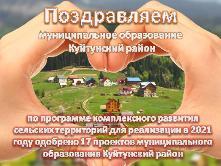 По программе комплексного развития сельских территорий для реализации в 2021 году одобрено 17 проектов муниципального образования Куйтунский район