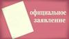 Глава Приангарья Игорь Кобзев в своем Instagram обратился к жителям региона. Из-за появ-ления «слухов и недостоверной информации» Кобзев лично рассказал о ситуации с коронавирусом.