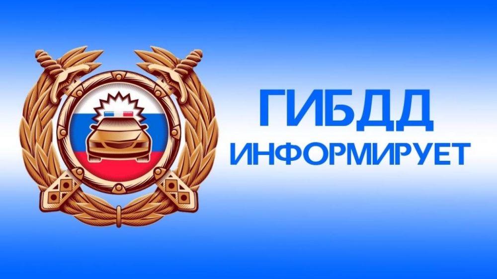 Отдел ГИБДД МО МВД России «Качугский» информирует: