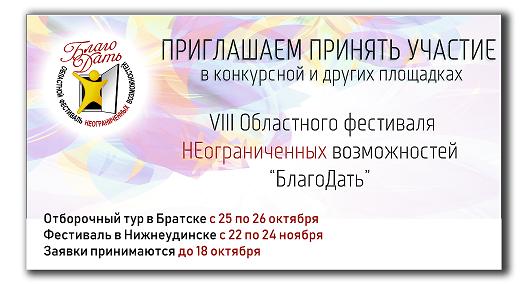 «БлагоДать – 2019»: открыт прием заявок!