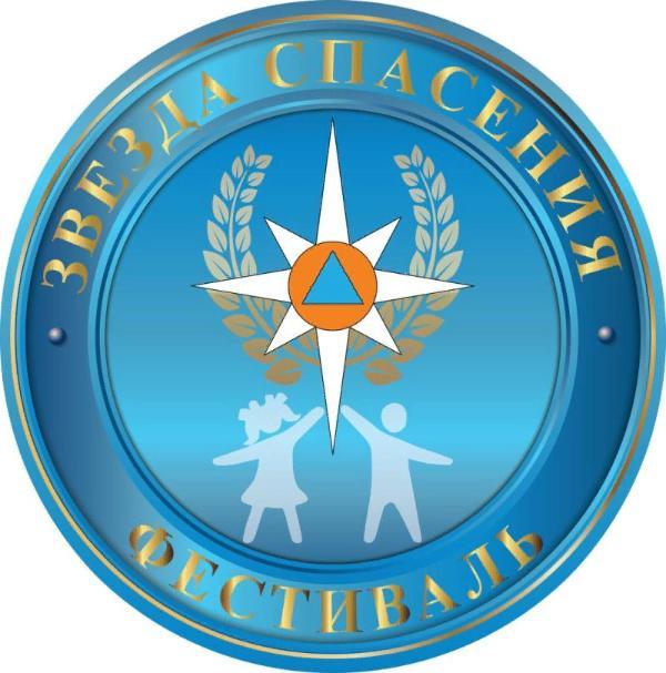 МЧС России приглашает принять участие в фестивале «Звезда Спасения»