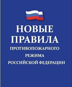 С 2021 года в России начинают действовать новые правила противопожарного режима