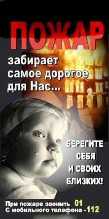 «Сообщает служба 01» Пожар забирает самое дорогое для Нас...