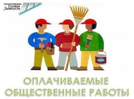 ОГКУ ЦЗН Качугского района  приглашает  работодателей  принять участие в организации оплачиваемых общественных работах