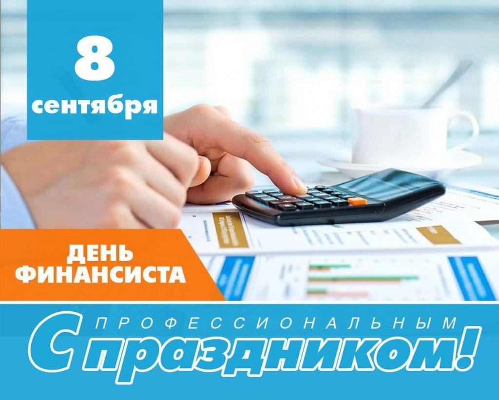 Уважаемые работники финансовой сферы Качугского района! Примите самые искренние поздравления с профессиональным праздником - Днем финансиста!