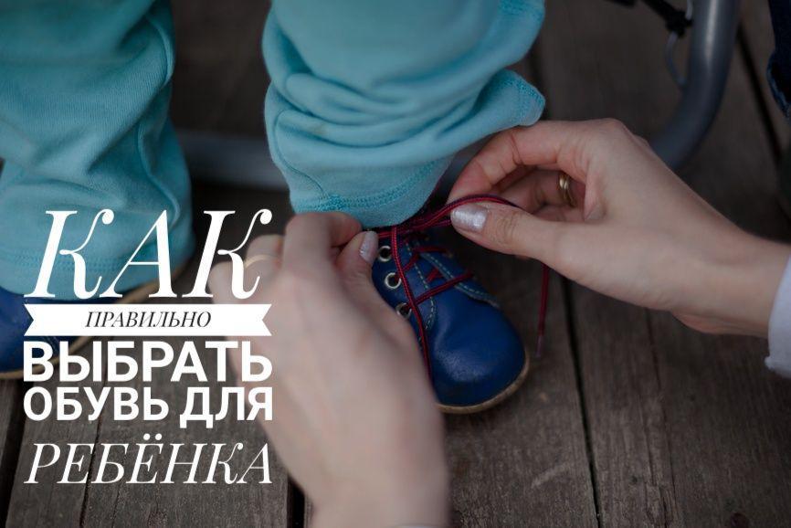 О рекомендациях, как правильно выбрать детскую обувь