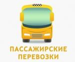 Открытый конкурс на право осуществления перевозок пассажиров состоялся, итоги подведены
