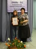Кристина лауреат конкурса Прикамье 2012.JPG