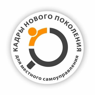 Министерство по молодежной политике Иркутской области сообщает о проведении областного конкурса «Кадры нового поколения для местного самоуправления»
