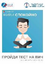 9 апреля на территории Черемховского района запланированы мероприятия по профилактике ВИЧ-инфекции и вирусных гепатитов В и С
