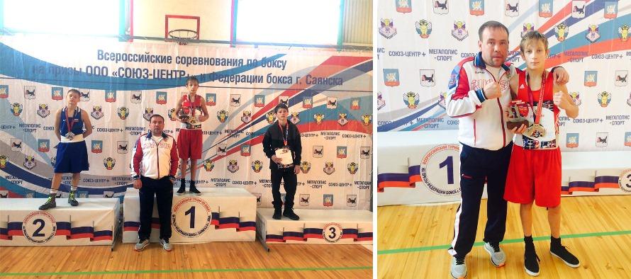 Боксер из Новочунки победил на Всероссийском турнире