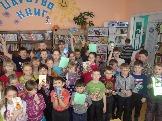 Участники Сюрпризной недели в Седановской библиотеке