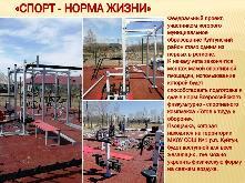 """""""Спорт - норма жизни"""""""