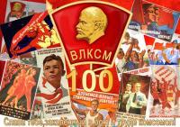Поздравление 100 лет ВЛКСМ