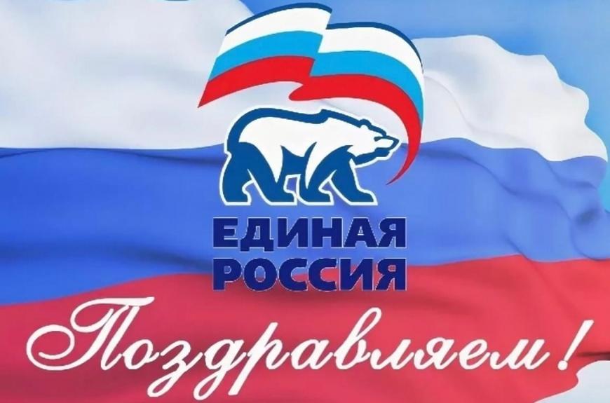 Поздравляем всех членов, сторонников и соратников Всероссийской политической партии «Единая Россия» Качугского района с Днем рождения Партии!