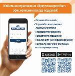 «Иркутскэнергосбыт» расширяет функции мобильного приложения