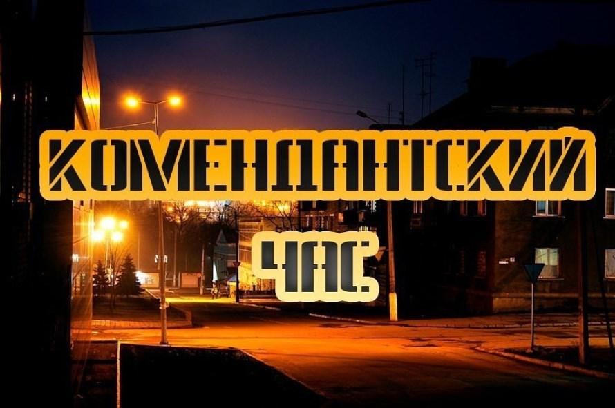 Полиция напоминает: с 1 октября «комендантский час» для несовершеннолетних начинается с 22 часов