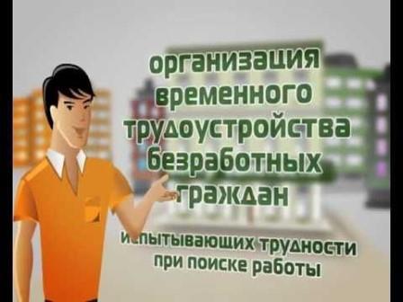 Работодателям - организация временного трудоустройства