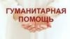 Получателям доставлены 200 благотворительных продуктовых наборов