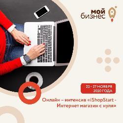 Онлайн–интенсив «iShopStart — Интернет-магазин с нуля»