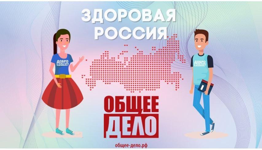 Школьники Иркутской области участвуют во Всероссийском конкурсе «Здоровая Россия – общее дело»