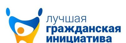 Объявлен конкурс гражданских инициатив