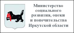 Межрайонное управление министерства социального развития, опеки и попечительства Иркутской области № 4 с 30 марта 2020 года переходит на дистанционный режим работы