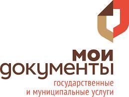Иркутский центр «Мои документы»  признан одним из лучших в стране