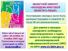 """Областной конкурс """"Молодежь Иркутской области в лицах"""""""