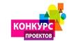 Фонд Андрея Чернышева  проводит грантовый конкурс