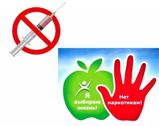 Правило жизни: Нет наркотикам!