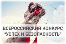 Проведение Всероссийского конкурса на лучшую организацию работ в области условий и охраны труда «Успех и безопасность – 2017»