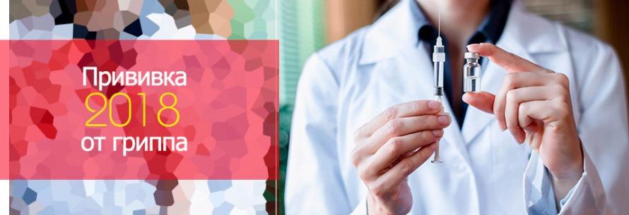 Прививка поможет уберечься от гриппа и ОРВИ