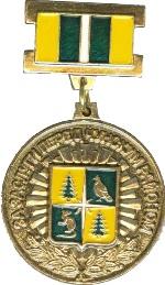 Награждены Почетным знаком