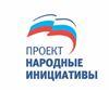 В районе реализуются 39 «народных инициатив»