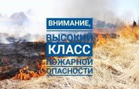 Высокие и чрезвычайно высокие классы пожарной опасности прогнозируются в 25 районах Прибайкалья