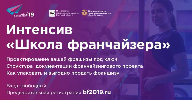 Вниманию предпринимателей Черемховского района!