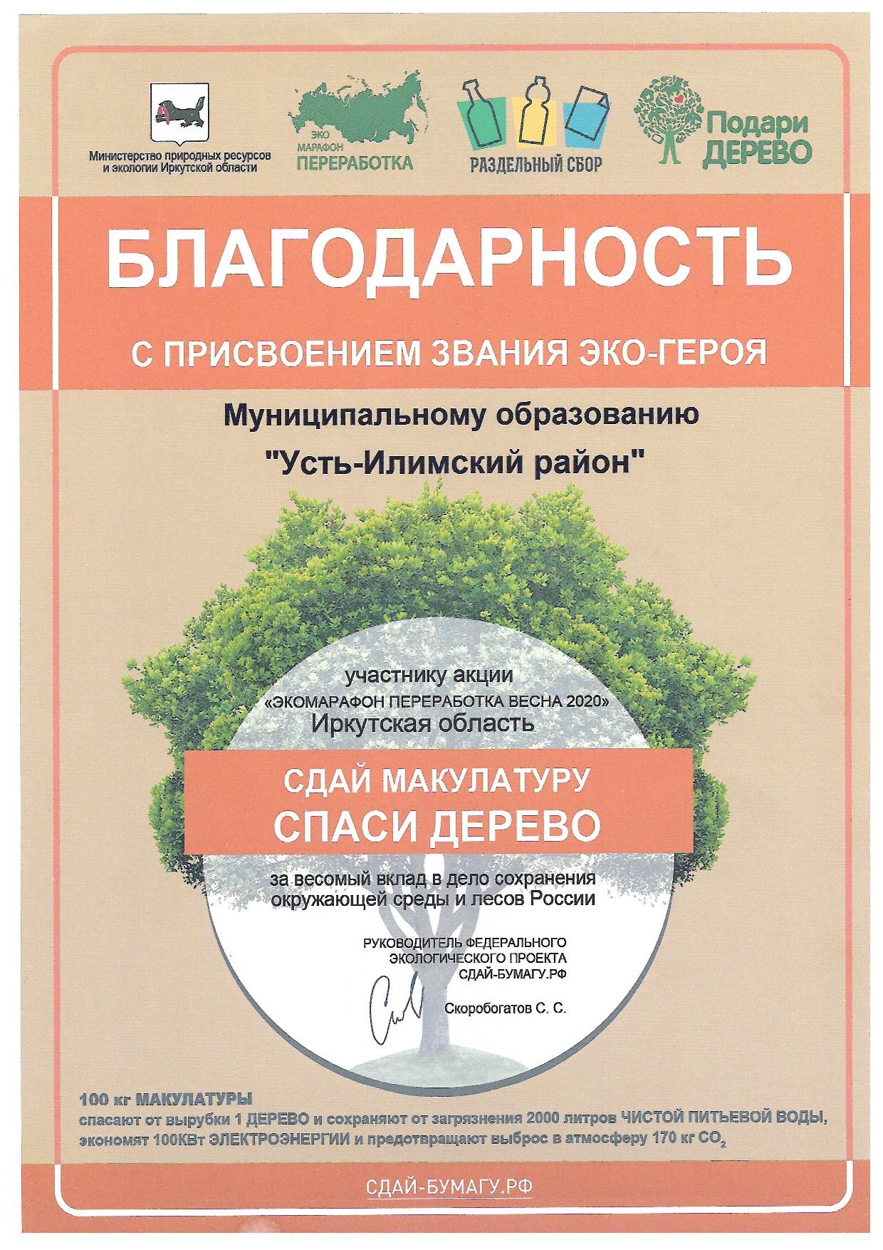 «Усть-Илимский район – «эко-герой»!.