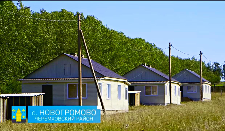 05.09.2016 Десять семей в с. Новогромово получили новое жильё!