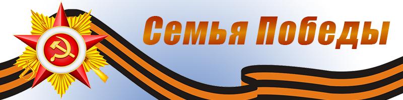 В рамках «Образовательного культурно просветительского портала» Отечество.ру формируется уникальный раздел Семья Победы