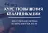 ОГКУ ЦЗН Чунского района проводит обучение безработных граждан