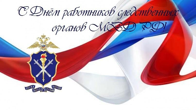 Уважаемые сотрудники следственных органов Министерства внутренних дел Российской Федерации, дорогие ветераны!