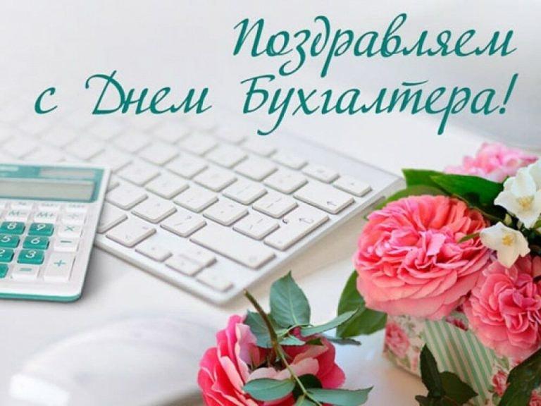 Уважаемые бухгалтеры Качугского района! Примите искренние поздравления с вашим профессиональным праздником!
