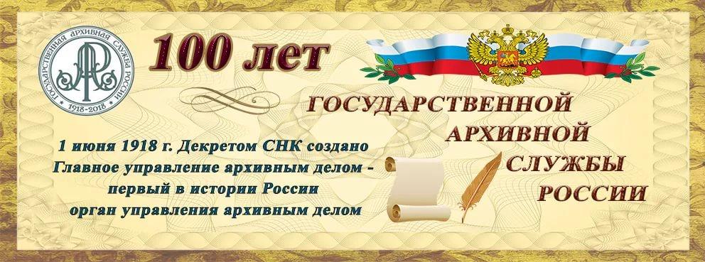 «Государственной архивной службе России 100 лет!