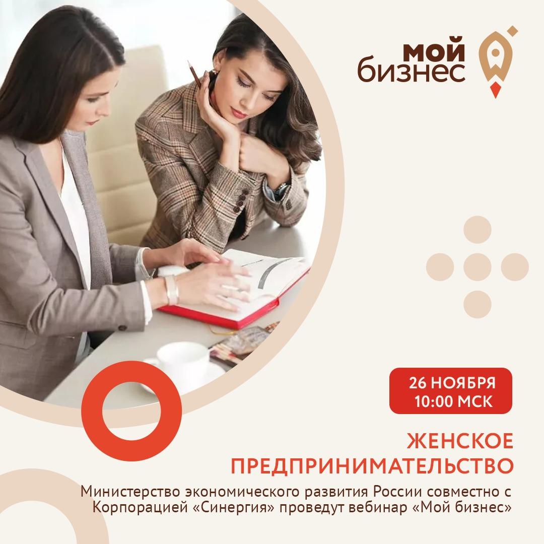 26 ноября в 10:00 мск пройдет вебинар, посвящённый вопросам женского предпринимательства.